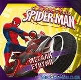 Ο απόλυτος Spider-Man: Μεγάλη ευθύνη