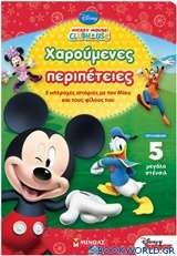 Mickey Mouse Clubhouse: Χαρούμενες περιπέτειες