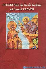 Προσευχές της Καινής Διαθήκης και εκλεκτοί ψαλμοί