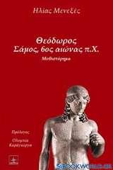 Θεόδωρος Σάμος, 6ος αιώνας π.Χ.