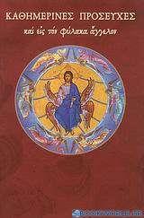 Καθημερινές προσευχές και εις τον φύλακα άγγελον