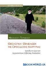 Θεολογική θεμελίωση της ορθόδοξης μαρτυρίας