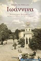 Ιστορίες της πόλης μας: Ιωάννινα
