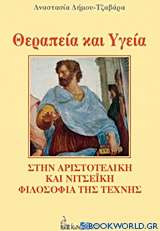 Θεραπεία και υγεία στην αριστοτελική και νιτσεϊκή φιλοσοφία της τέχνης