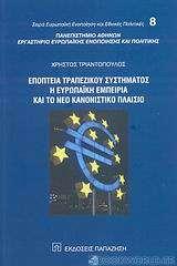 Εποπτεία τραπεζικού συστήματος, η ευρωπαϊκή εμπειρία και το νέο κανονιστικό πλαίσιο