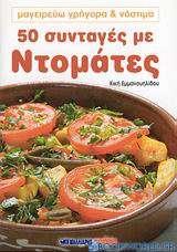 50 συνταγές με ντομάτες