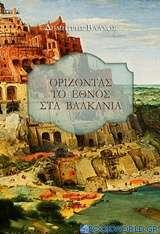 Ορίζοντας το έθνος στα Βαλκάνια