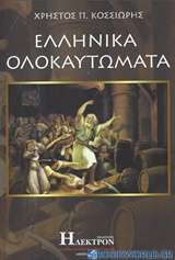 Ελληνικά ολοκαυτώματα