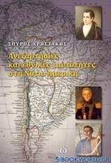 Ανεξαρτησίες και εθνικές ταυτότητες στη νότιο Αμερική