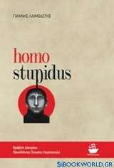 Homo Stupidus