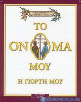 Άγιοι ισαπόστολοι Κωνσταντίνος και Ελένη