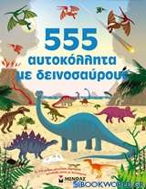 555 αυτοκόλλητα με δεινόσαυρους