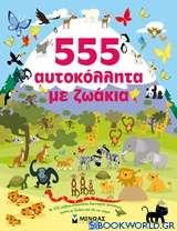 555 αυτοκόλλητα με ζωάκια