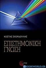 Επιστημονική γνώση