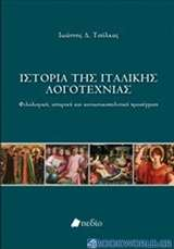 Ιστορία της ιταλικής λογοτεχνίας