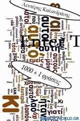 1000 + 1 φράσεις