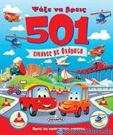 Ψάξε να βρεις 501 εικόνες με οχήματα