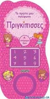 Το πρώτο μου τηλέφωνο, Πριγκίπισσες