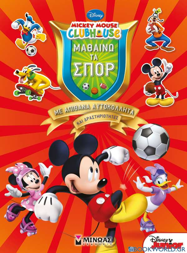 Mickey Mouse Clubhouse: Μαθαίνω τα σπορ