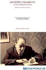 Giuseppe Ungaretti, Για την ποίηση και τη ζωή