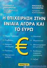 Η επιχείρηση στην ενιαία αγορά και το ευρώ