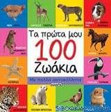 Τα πρώτα μου 100 ζωάκια