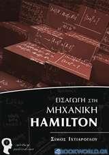 Εισαγωγή στη Μηχανική Hamilton