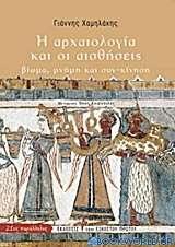 Η αρχαιολογία και οι αισθήσεις