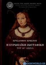 Η ευρωπαϊκή ζωγραφική του 16ου αιώνα