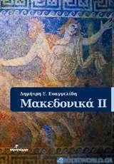 Μακεδονικά ΙΙ