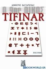 Tifinar