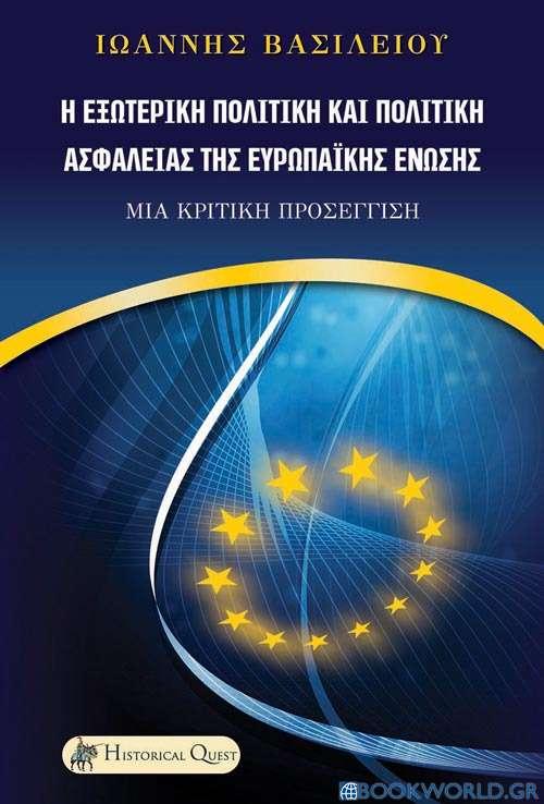Η εξωτερική πολιτική και πολιτική ασφαλείας της Ευρωπαϊκής Ένωσης