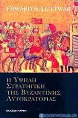 Η υψηλή στρατηγική της Βυζαντινής Αυτοκρατορίας