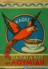 Ο Παπαγάλος του Λουμίδη