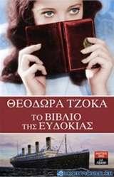 Το βιβλίο της Ευδοκίας