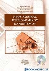 Νέο κώδικας κτιριοδομικού κανονισμού