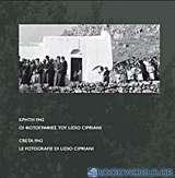 Κρήτη 1942, Οι φωτογραφίες του Lidio Cipriani