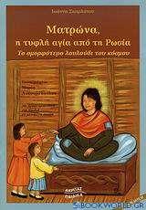 Ματρώνα, η τυφλή Αγία από τη Ρωσία