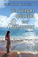 Το άσπρο φόρεμα της θάλασσας