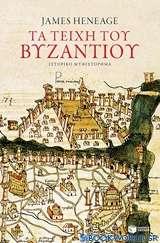 Τα τείχη του Βυζαντίου