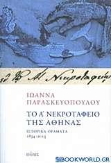 Το Α΄ νεκροταφείο της Αθήνας