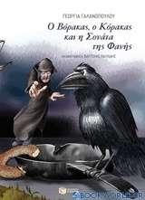 Ο Βόρακας, ο Κόρακας και η Σονάτα της Φανής