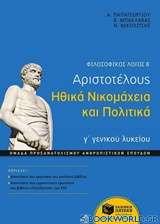 Φιλοσοφικός λόγος Β΄: Αριστοτέλους Ηθικά Νικομάχεια και Πολιτικά γ΄ γενικού λυκείου