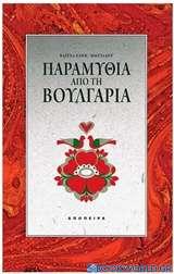 Παραμύθια από τη Βουλγαρία