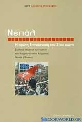 Νεπάλ, η πρώτη επανάσταση του 21ου αιώνα