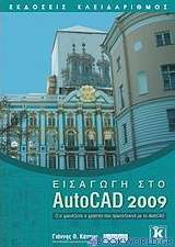 Εισαγωγή στο AutoCAD 2009