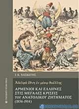 Αρμένιοι και Έλληνες στις μεγάλες κρίσεις του ανατολικού ζητήματος (1856-1914)