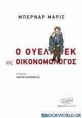 Ο Ουελμπέκ ως οικονομολόγος