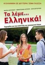 Τα λέμε... Ελληνικά!