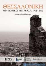Θεσσαλονίκη: Μια πόλη σε μετάβαση, 1912-2012